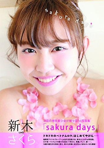 1st写真集 sakura days