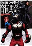 仮面ライダー龍騎―ファンタスティックコレクション