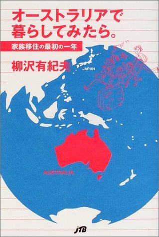 オーストラリアで暮らしてみたら。 単行本