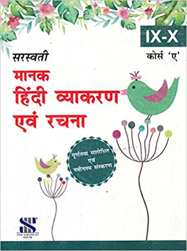 Class 9th Hindi Ncert Book