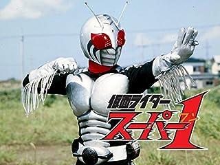 仮面ライダースーパー1(TV放送版)