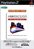 ARTDINK BEST CHOICE A列車で行こう2001パーフェクトセット