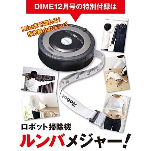 DIME 2018年12月号 付録