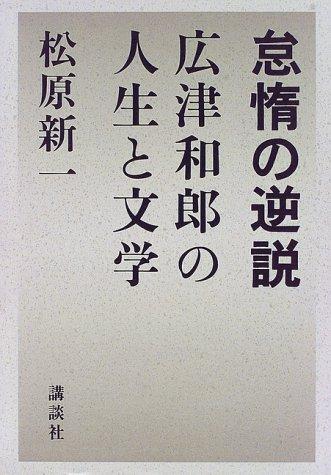 怠惰の逆説―広津和郎の人生と文学