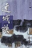 金庸作品集:连城诀(全卷)(新修版)