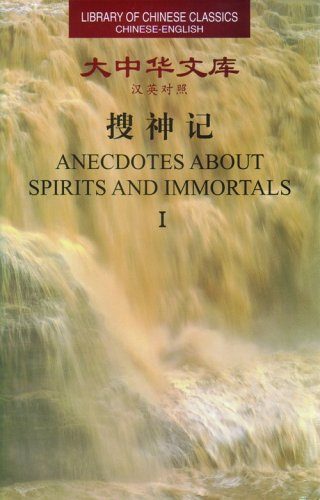 Anecdotes about Spirits and Immortals (Library of Chinese Classics) (2 Volumes) (English and Chinese Edition)