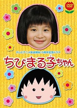 テレビアニメ放送開始15周年記念ドラマ ちびまる子ちゃん 初回限定版 [DVD