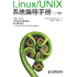 Linux/UNIX系统编程手册(上、下册)(异步图书)