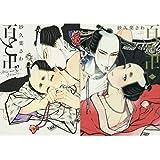 百と卍 1-2巻 新品セット