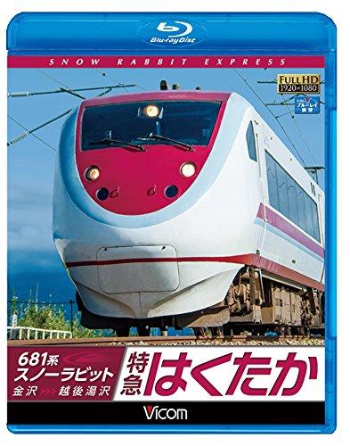 Railroad - Vicom Blu-Ray Tenbo 681 Kei Snow Rabbit Tokkyu Hakutaka Kanazawa Echigo Yuzawa [Japan BD] VB-6597
