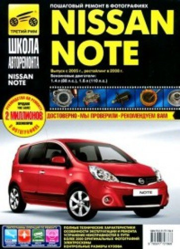 Price comparison product image Nissan Note 2005-2008 g. (ch / b) Rukovodstvo po ekspluatatsii,  tehnicheskomu obsluzhivaniyu i remontu
