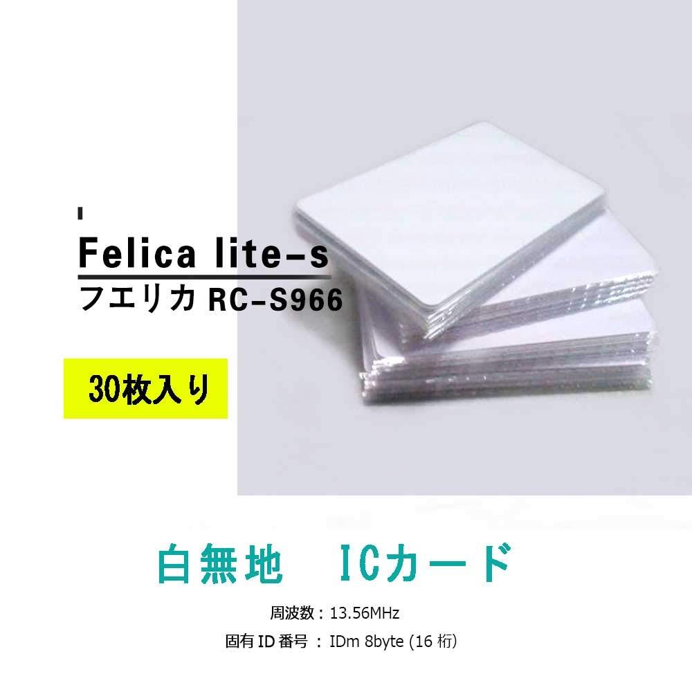 無料発送 FeliCaカード Lite - lite-s S (フェリカ ライトS B0798G4Q2L felicalite-sRC-S966)リーダー icカード felica フェリカ 勤怠管理 入退室管理 feliCa Lite フェリカライト フェリカライトエス icカード ic card felica lite-s felicaカード フェリカカード (業務、e-TAX)PaSoRi iPhone等のiOS機器用 (300枚) B0798G4Q2L 30枚入り 30枚入り, 家具雑貨のカントリーハウス:8e144bbf --- arianechie.dominiotemporario.com