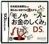 Nihon Keizai Shinbunsha Kanshu Shiranai Mama dewa Son wo Suru: Mono ya Okane no Shikumi DS [Japan Import]