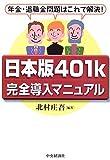 日本版401k完全導入マニュアル―年金・退職金問題はこれで解決!