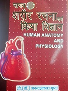 Human Anatomy And Physiology Pdf In Hindi