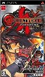 ギルティギア ジャッジメント - PSP