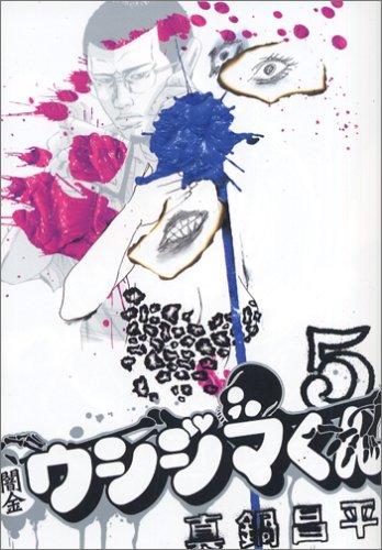 闇金ウシジマくん 5 (ビッグコミックス)