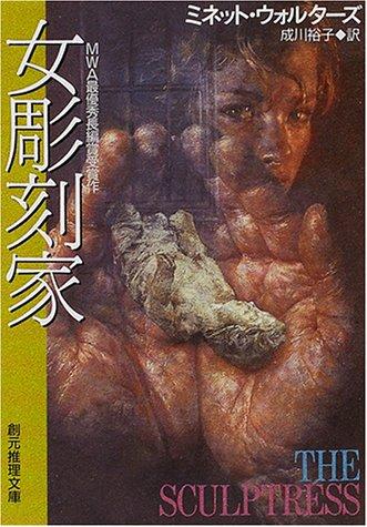 女彫刻家 (創元推理文庫)