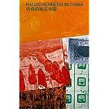 Robert Rauschenberg: Rauschenberg in China