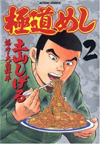 Gokudo Meshi #2 (Gokudo Meshi)
