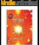SHAKTI  (Hindi)