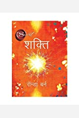 SHAKTI  (Hindi) Kindle Edition