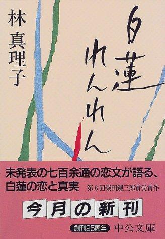 白蓮れんれん (中公文庫)
