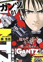 GANTZ 01 (SHUEISHA JUMP REMIX) [ムック]