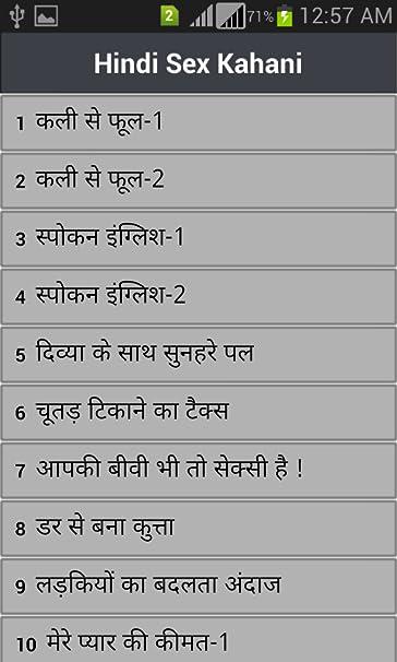 Sex kahani in hindi