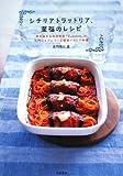 シチリアトラットリア、至福のレシピ 〜幸せ溢れる料理教室『Cucciolo』の古門シェフとつくる簡単イタリア料理〜