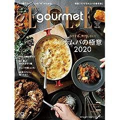 ELLE gourmet 表紙画像