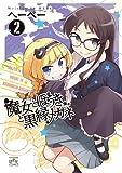 Majo to Houki to Kurobuchi Megane Vol.2