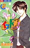 Imadoki! Nowadays, Vol. 2: Magnolia (Japanese Edition)