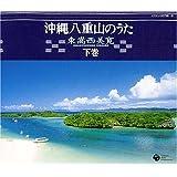 沖縄八重山のうた(下)