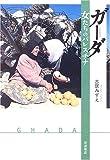 ガーダ―女たちのパレスチナ