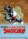 ULTRAMAN TIGA MOVIE: THE FINAL ODYSSEY JAPAN MOVIE DVD