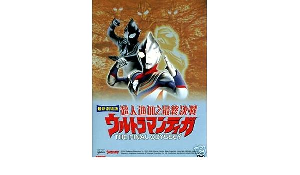 Download Film Ultraman Tiga Odyssey Definition