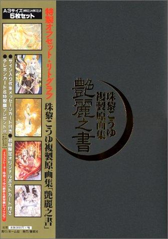 :  [Shurei Kouyu Illustration Book (Enrei no Sho: Shurei Kouyu Fukusei Gengashu)] PDF