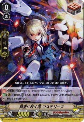 カードファイト!! ヴァンガード/V-BT04/021 真空に咲く花 コスモリース RR