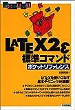 LaTeX2E 標準コマンド ポケットリファレンス (Pocket reference)