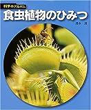 食虫植物のひみつ (科学のアルバム)