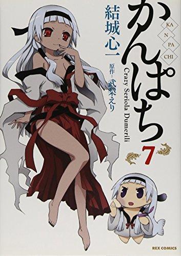 かんぱち 7 (IDコミックス REXコミックス)