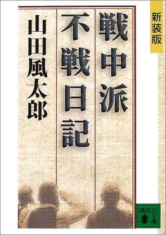 新装版 戦中派不戦日記 (講談社文庫)