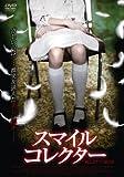 スマイルコレクター [DVD]
