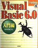 Visual Basic6.0 入門編 (VisualBasicコースウェア)