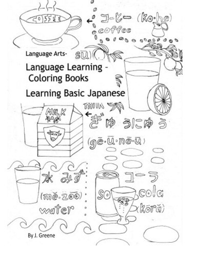 Language Learning Coloring Books:: Learning Basic Japanese (Volume 1) by CreateSpace Independent Publishing Platform
