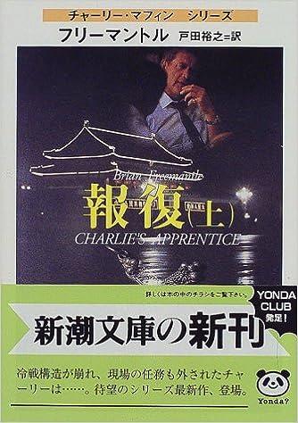 報復〈上〉―チャーリー・マフィ...