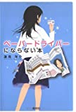 This you are not going to paper driver (2006) ISBN: 4879203394 [Japanese Import]