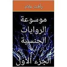 موسوعة الروايات الجنسية: الجزء الأول (Arabic Edition)