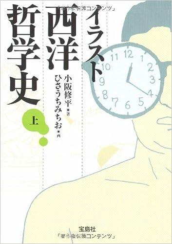 イラスト西洋哲学史上 宝島社文庫 小阪 修平 ひさうち みちお 本